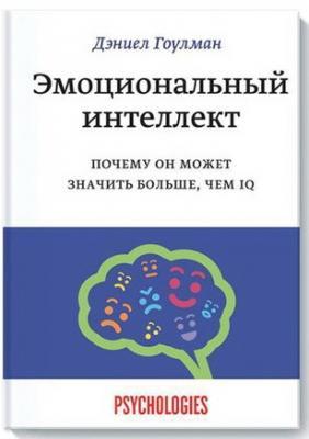 Эмоциональный интеллект. Почему он может значить больше, чем IQ. Гоулман Д., MIF00004967 гоулман дэниел эмоциональный интеллект почему он может значить больше чем iq книга футляр