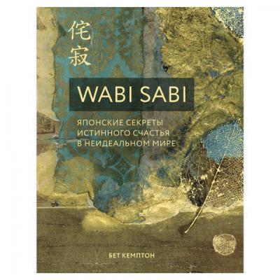 Wabi Sabi. Японские секреты истинного счастья. Кемптон Б., 944833 бет кемптон wabi sabi японские секреты истинного счастья в неидеальном мире