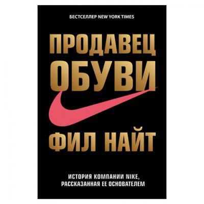 Продавец обуви. История компании Nike, рассказанная ее основателем. Найт Ф., 726378