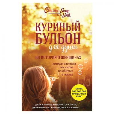 Куриный бульон для души. 101 история о женщинах. Кэнфилд Д., Хансен М.В., 841527