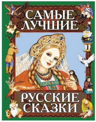 Самые лучшие русские сказки, 35161