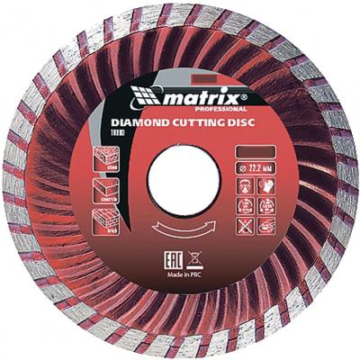 Фото - Диск алмазный отрезной Turbo, 125 х 22,2 мм, сухая резка// Matrix диск алмазный отрезной сегментный с защитными сект 125 х 22 2 мм сухая резка matrix