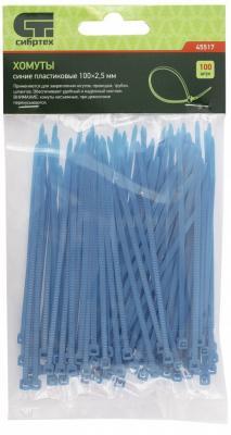 Хомуты, 100 * 2,5 мм, пластиковые, синие, 100 шт.// Сибртех недорого