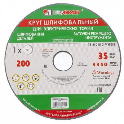 Круг шлифовальный, 200 х 20 х 32 мм, 63С, F40, K (Луга) </div> <div class=