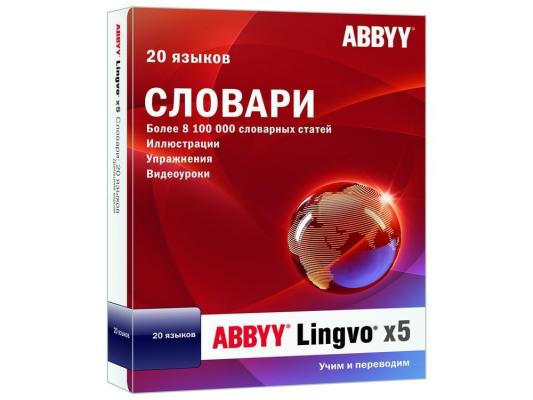 Abbyy Lingvo x5 20 языков Домашняя версия (коробка) usb charged 0 380 minute super fast retractable fully automatic masturbator masturbators cup male sex toy