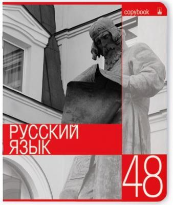 Тетрадь КОНТРАСТЫ-русский язык, справ. материал, лин., 48 л., гибрид.лак