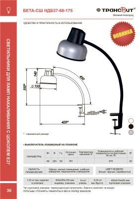 Светильник настольный Трансвит БЕТА-СШ НДБ37-60-175 (BETA-СSH/SL) на струбцине E27 черный 60Вт