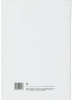 Канцелярская книга, ф. А4, на скрепке, лин. 64 л., бумага писчая, обл. картон 280г.(1)