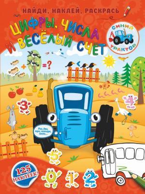 Купить Книжка Цифры, числа и веселый счет, АСТ, Книги для дошкольника