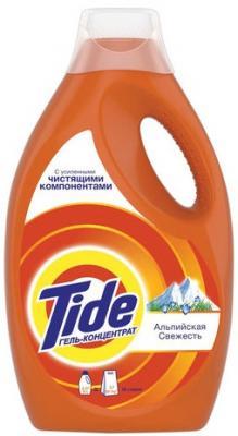 Средство для стирки жидкое автомат 2,47 л TIDE (Тайд) Альпийская свежесть, гель, 1002897 капсулы альпийская свежесть tide