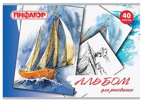 Альбом для рисования А4 40 л., скоба, обложка офсет, ПИФАГОР, 205х290 мм,