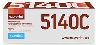 Тонер-картридж EasyPrint CS-EPT50435 для Kyocera ECOSYS M6030cdn ECOSYS M6530cdn ECOSYS P6130cdn 5000стр Голубой