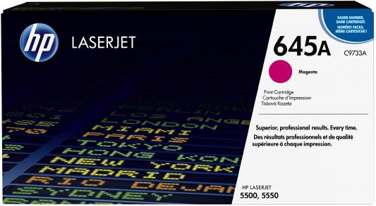Тонер-картридж HP C9733A magenta for Color LaserJet 5500 тонер картридж hp c9730a black for color laserjet 5500