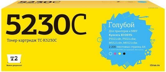 TC-K5230C Тонер-картридж T2 для Kyocera ECOSYS M5521cdn/M5521cdw/P5021cdn/P5021cdw (2200 стр.) голубой, с чипом