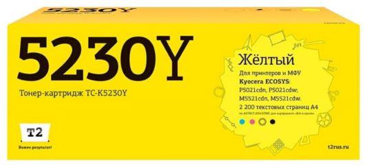 TC-K5230Y Тонер-картридж T2 для Kyocera ECOSYS M5521cdn/M5521cdw/P5021cdn/P5021cdw (2200 стр.) желтый, с чипом