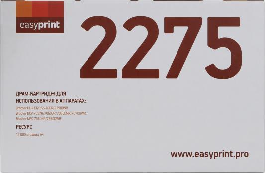 Фото - Драм-картридж EasyPrint DB-2275 для Brother HL-2132R/2240DR/2250DNR/DCP-7057R/7060DR/7065DNR/7070DWR/MFC-7360NR/7860DWR/FAX-2845R/2940R (12000 стр.) DR-2275 картридж nv print tk800m для для brother dcp 7057wr hl 2132r dcp 7060dr dcp 7065dnr dcp 7070dwr hl 2240 hl 2240dr hl 2250dnr mfc 7360nr 2500стр черный