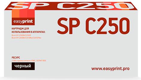 Картридж EasyPrint LR-SPC250BK для Ricoh SP C250DN/C250SF/C260DN/C261DNw/C261SFNw (2000 стр.) черный, с чипом