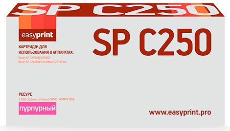 Картридж EasyPrint LR-SPC250M для Ricoh SP C250DN/C250SF/C260DN/C261DNw/C261SFNw (1600 стр.) пурпурный, с чипом