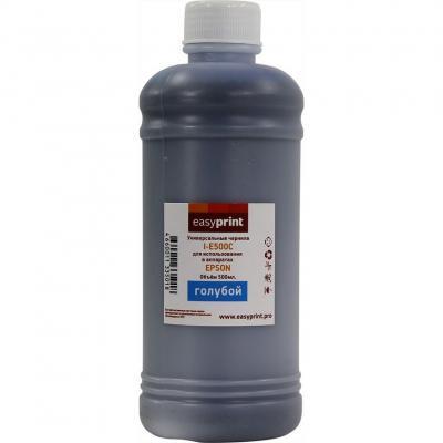 Фото - Чернила EasyPrint I-E500LC универсальные для Epson (500мл.) светло-голубой чернила easyprint i e100lm универсальные для epson 100мл светло пурпурный
