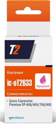 IC-ET2633 Картридж T2 для Epson Expression Premium XP-600/605/700/710/800, пурпурный, с чипом