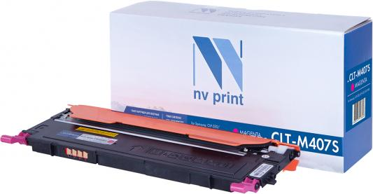 Картридж NV-Print NV-CLT-M407S для Samsung CLP-320 CLP-320N CLP-325 CLP-325W CLX-3180 CLX-3180FN CLX-3180FW CLX-3185 CLX-3185FW CLX-3185N CLX-3185FN CLX-3185W 1000стр Пурпурный