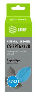 Чернила Cactus CS-EPT6732B голубой100мл для Epson Epson L800/L810/L850/L1800
