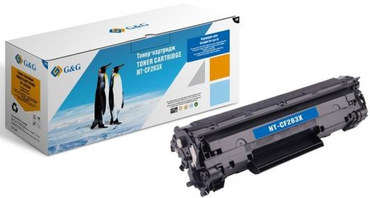Картридж лазерный G&G NT-CF283X черный (2200стр.) для HP LJ Pro M125/125FW/125A/M127/M127FW/FN/M201/M225MFP
