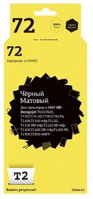 IC-H9403 Картридж T2 № 72 для HP Designjet T610/T620/T770/T770 HD/T790/T790 PS/T1100/T1100 mfp/T1120/T1120 HD mfp/T1120 SD mfp/T1200/T1200 HD mfp/T1200 PS/T1300/T2300 eMFP, матовый черный