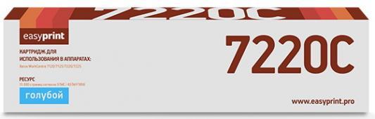 Тонер-картриджEasyPrintLX-7220CдляXeroxWorkCentre7120/7125/7220/7225 (15000стр.)голубой,счипом 006R01464