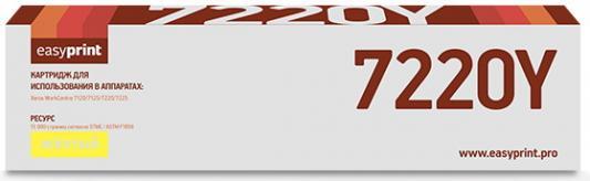 Тонер-картриджEasyPrintLX-7220YдляXeroxWorkCentre7120/7125/7220/7225 (15000стр.)желтый,счипом 006R01462