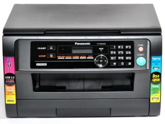 МФУ Panasonic лазерное KX-MB2000RUB (принтер/сканер/копир) черное
