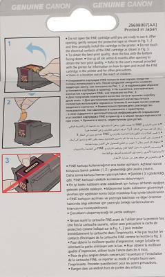Картридж Canon PG-512  чёрный для Pixma MP260 большой ёмкости