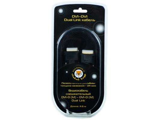 Кабель Konoos DVI-D dual link 4,5м, черный, зол.разъемы, фер переходник dvi d hdmi f compact dual link hama позолоченные контакты черный 122237