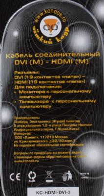 Кабель Konoos HDMI-DVI, 3 м, экран, single link