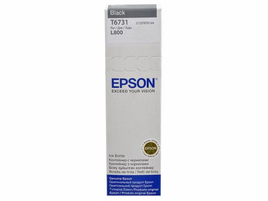Картридж Epson Original T67314A (черный) для L800