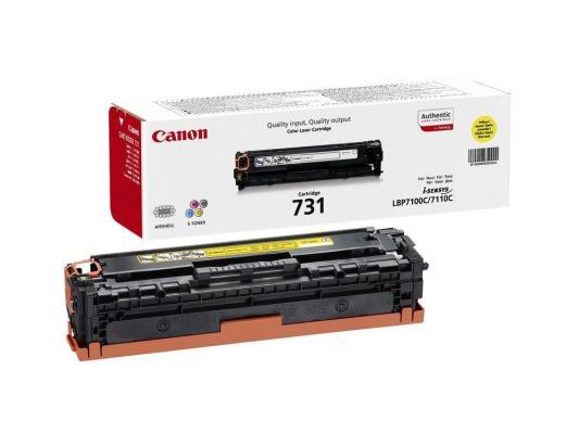 Тонер-картридж Canon 731 Y Yellow (1500 стр.) для i-Sensys LBP7100Cn бинокль комз бпц7 8x30 просветляющее покрытие
