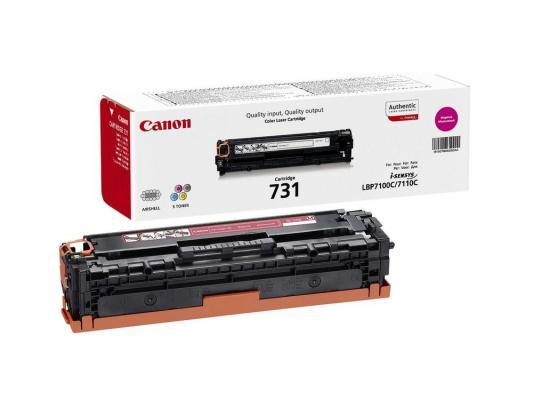 Тонер-картридж Canon 731 M Magenta (1500 стр.) для i-Sensys LBP7100Cn картридж nv print cf213a canon 731 magenta для hp lj pro m251 276 canon lbp7100cn 7110cw