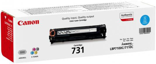Тонер-картридж Canon 731 C Cyan (1500 стр.) для i-Sensys LBP7100Cn canon c exv29 cyan 2794b002