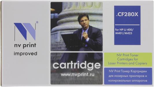 Картридж NV-Print CF280X для HP LJ Pro M401a M401d M401dn M425dw картридж nv print cf213a canon 731 magenta для hp lj pro m251 276 canon lbp7100cn 7110cw