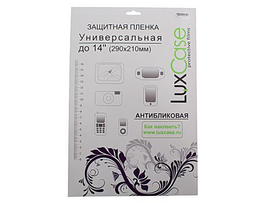 """Пленка защитная антибликовая Lux Case 14.0"""" универсальная"""