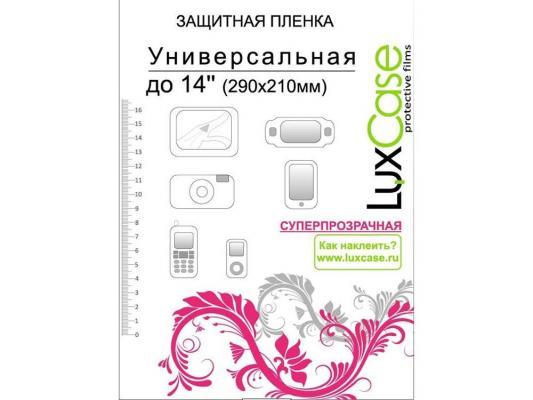 """Пленка защитная суперпрозрачная Lux Case 14.0"""" универсальная"""