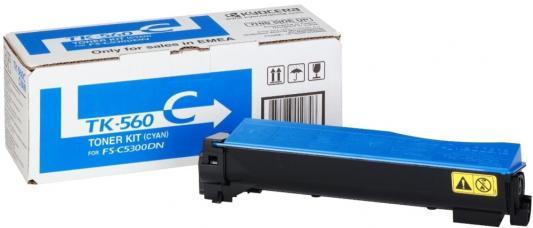 Картридж Kyocera TK-560C для FS-C5300DN голубой 10000 страниц kyocera kyocera tk 560c