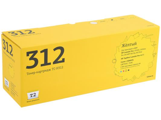 Картридж T2 CE312A №126A для HP CLJ Pro CP1025 M175A M275 Canon 7010C 7018C 1000стр. желтый TC-H312 картридж profiline pl ce313a 729 for hp cp1025 cp1025nw m175a m175nw m275 canon 7010 7010c lbp7018c magenta
