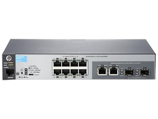 Коммутатор HP 2530-8G (J9783A)