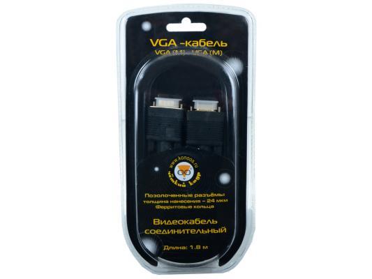 Кабель VGA 1.8м Konoos черный золот.разъемы тройной экран феррит.кольца KC-PPVGA-1.8