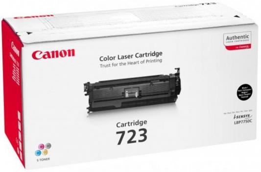 Картридж Canon 723 BK для LBP 7750/7750CDN черный 5000 страниц тонер картридж canon 723y 2641b002 желтый для canon lbp 7750cdn 8500стр