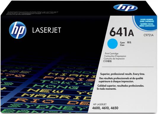 Картридж HP C9721A голубой для LJ 4600 картридж sakura c9721a