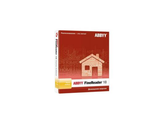 Приложение ABBYY FineReader 10 Home Edition