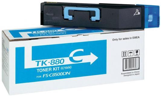 Картридж Kyocera TK-880C для FS-C8500DN голубой тонер картридж kyocera mita tk 895c голубой