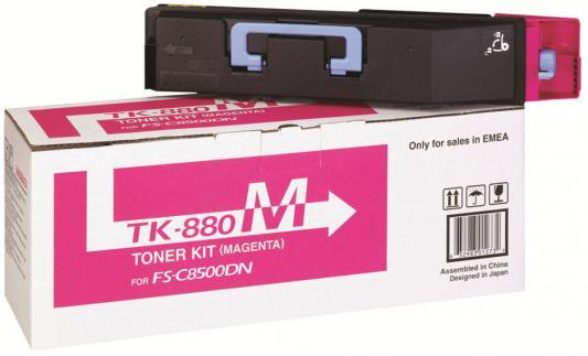 Картридж Kyocera TK-880M для FS-C8500DN пурпурный